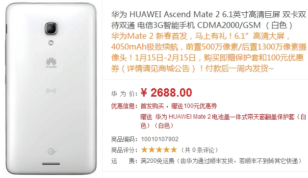 Huawei-Ascend-Mate-2-price