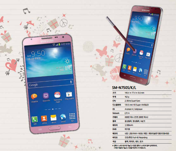 Samsugn-Galaxy-Note-3-Neo-red-pink