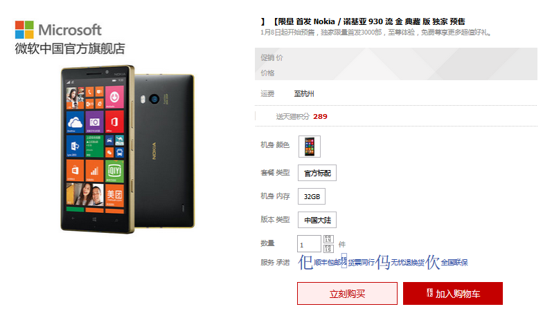 Lumia-930-Gold-Collectors-Edition-coming-to-China-on-January-19th