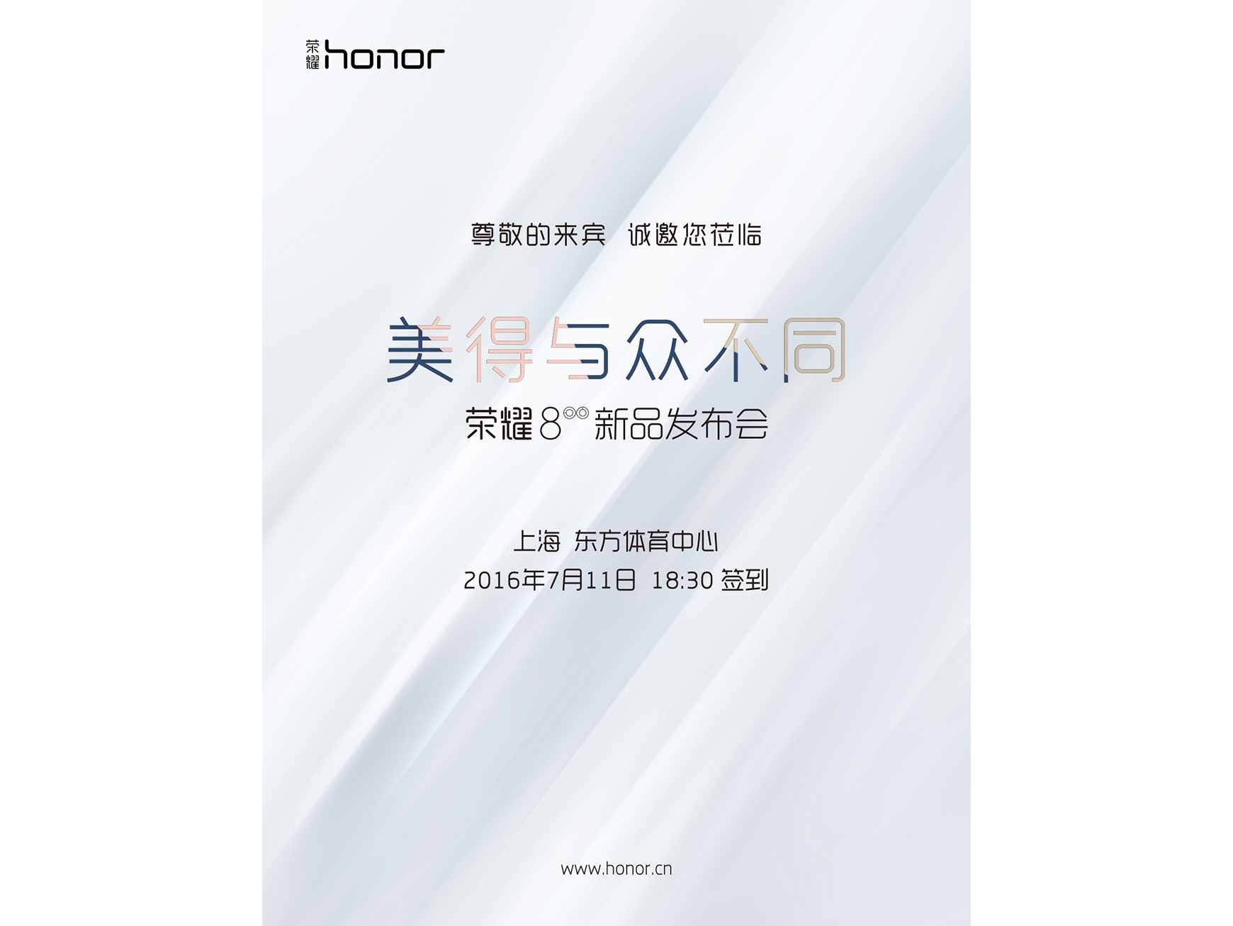 The-honor-8-will-be-announced-on-July-11
